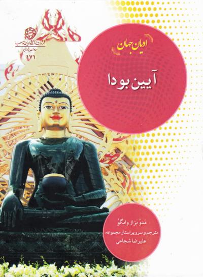 ادیان جهان: آیین بودا