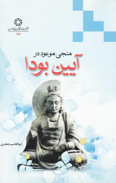 منجی موعود در آیین بودا