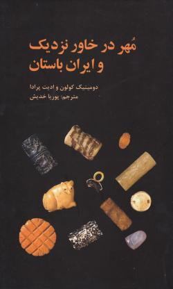 مهر در خاور نزدیک و ایران باستان