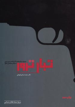 تبار ترور (مروری بر تاریخچه و کارنامه تروریستی سازمان مجاهدین خلق)