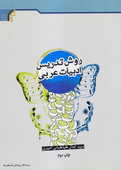 روش تدریس ادبیات عربی