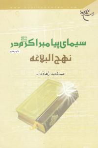 سیمای پیامبر اکرم (ص) در نهج البلاغه