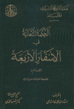 الحکمه المتعالیه فی الاسفار الاربعه - جلد دوم