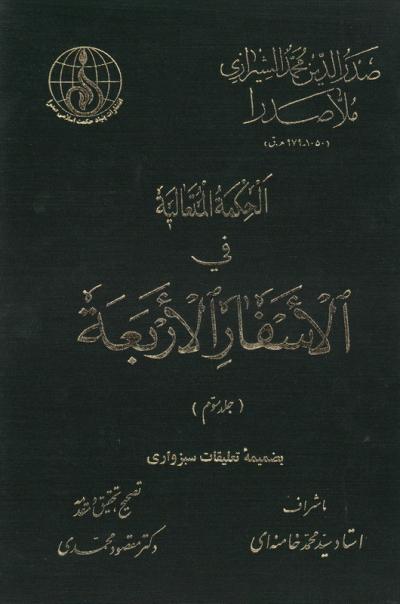 الحکمه المتعالیه فی الاسفار الاربعه - جلد سوم