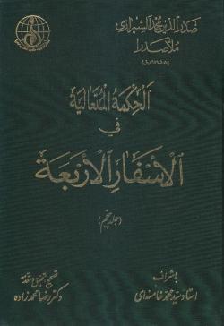 الحکمه المتعالیه فی الاسفار الاربعه - جلد پنجم