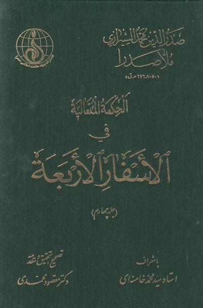 الحکمه المتعالیه فی الاسفار الاربعه - جلد چهارم