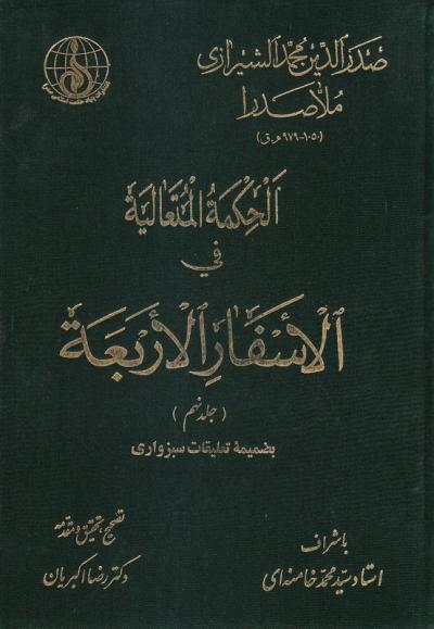 الحکمه المتعالیه فی الاسفار الاربعه - جلد نهم