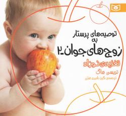 توصیه های پرستار به زوج های جوان - جلد دوم: تغذیه ی نوزاد