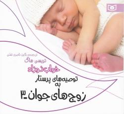 توصیه های پرستار به زوج های جوان - جلد سوم: خواب نوزاد