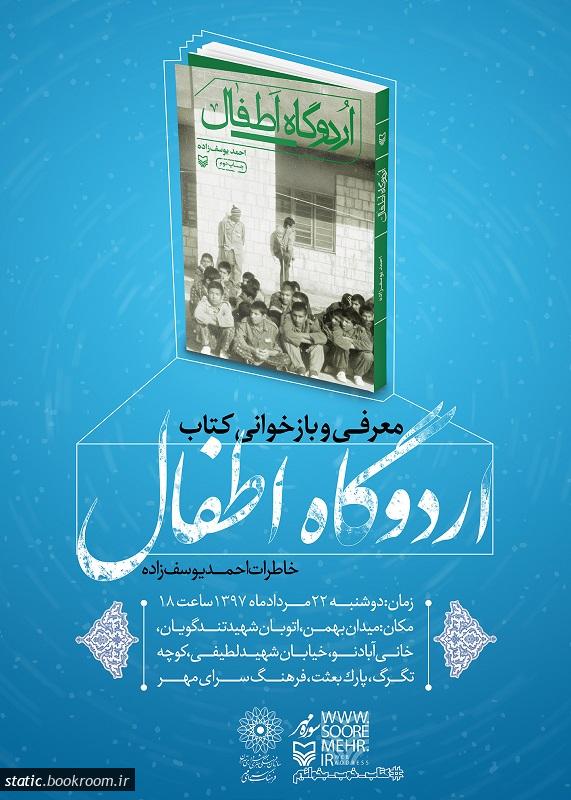معرفی و بازخوانی کتاب «اردوگاه اطفال» در فرهنگسرای مهر