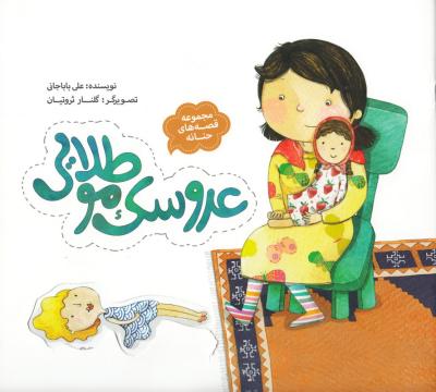 مجموعه قصه های حنانه: عروسک مو طلایی