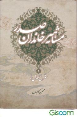 مشاهیر خاندان صدر - جلد اول