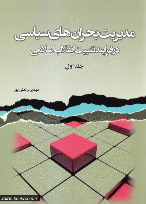 مدیریت بحران های سیاسی در فرایند تثبیت انقلاب اسلامی (دوره دو جلدی)