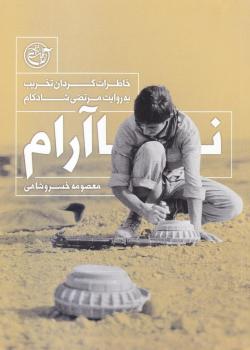 ناآرام: خاطرات گردان تخریب به روایت مرتضی شادکام