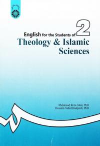 انگلیسی برای دانشجویان رشته الهیات و معارف اسلامی (نیمه تخصصی)