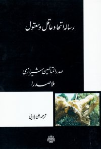 ترجمه رساله اتحاد عاقل و معقول