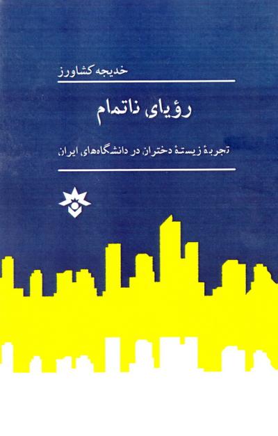 رویای ناتمام: تجربه زیسته دختران در دانشگاه های ایران