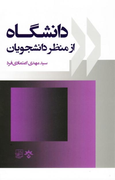 پژوهشی در باب دانشگاه از منظر دانشجویان
