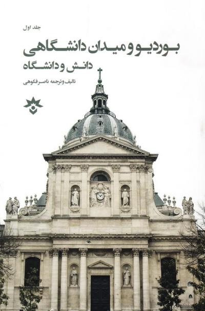 پیر بوردیو و میدان دانشگاهی - جلد اول