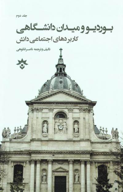 پیر بوردیو و میدان دانشگاهی (دوره دو جلدی)