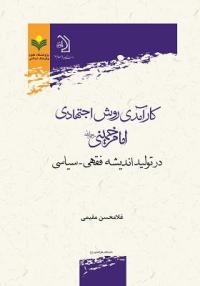 کارآمدی روش اجتهادی امام خمینی رحمه الله در تولید اندیشه فقهی - سیاسی