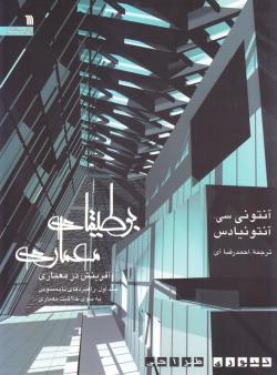 بوطیقای معماری (آفرینش در معماری): تئوری طراحی (دوره دو جلدی)