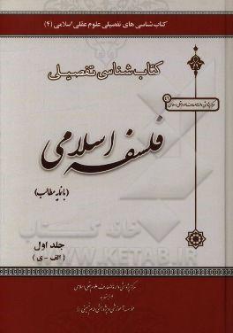 کتابشناسی تفصیلی فلسفه اسلامی - جلد اول