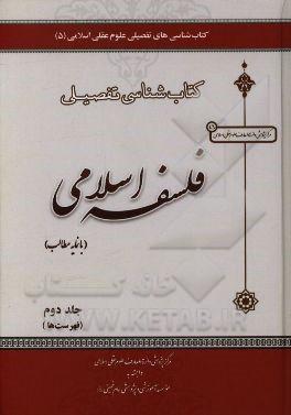 کتاب شناسی تفصیلی فلسفه اسلامی (دوره دو جلدی)