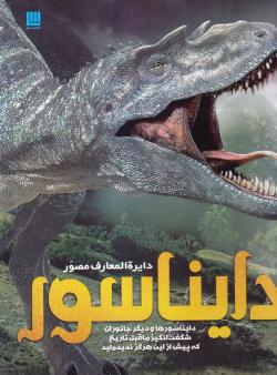 دایره المعارف مصور دایناسور (دایناسورها و دیگر جانوران شگفت انگیز ماقبل تاریخ که پیش از این هرگز ندیده اید)