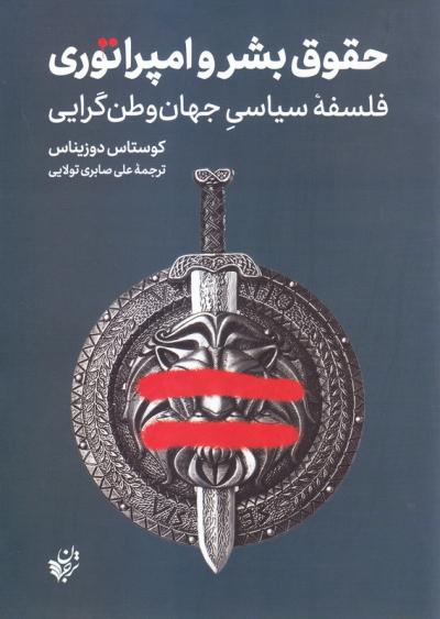 حقوق بشر و امپراتوری: فلسفه سیاسی جهان وطن گرایی