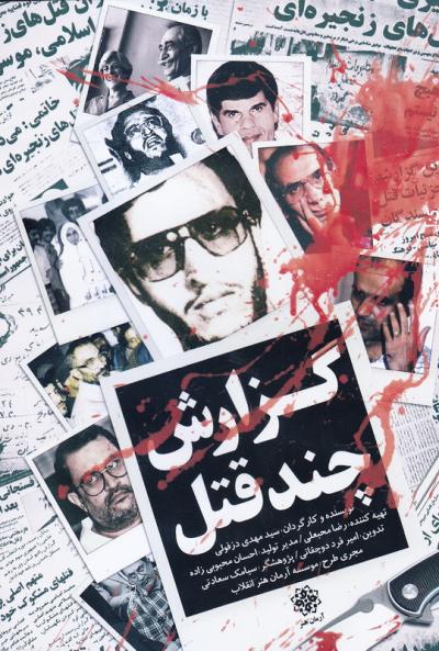 لوح فشرده مستند گزارش چند قتل