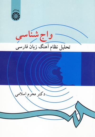 واج شناسی: تحلیل نظام آهنگ زبان فارسی
