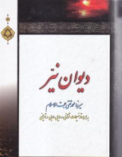 دیوان نیر: به همراه توضیحات قرآنی، روایی، ادبی و تاریخی