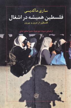 فلسطین همیشه در اشغال: فلسطین از درون و بیرون