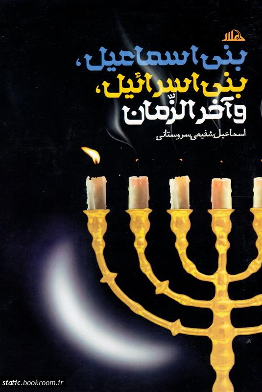 بنی اسماعیل، بنی اسرائیل و آخرالزمان