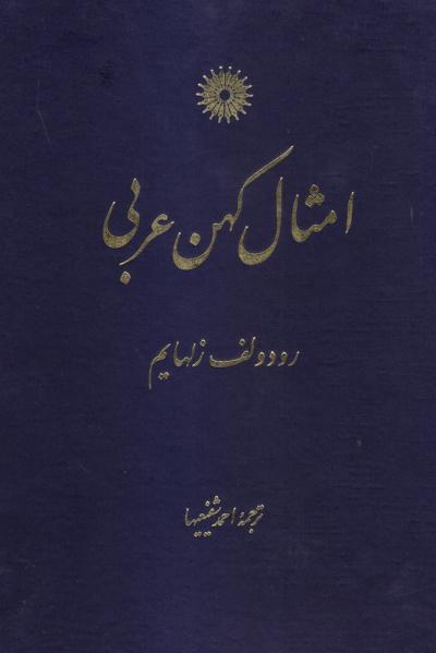 امثال کهن عربی