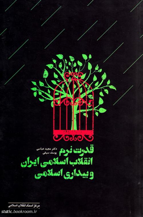 قدرت نرم انقلاب اسلامی ایران و بیداری اسلامی