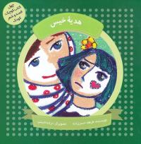 مجموعه چهل کتاب کوچک؛ قصه و شعر کودک: هدیه خیس