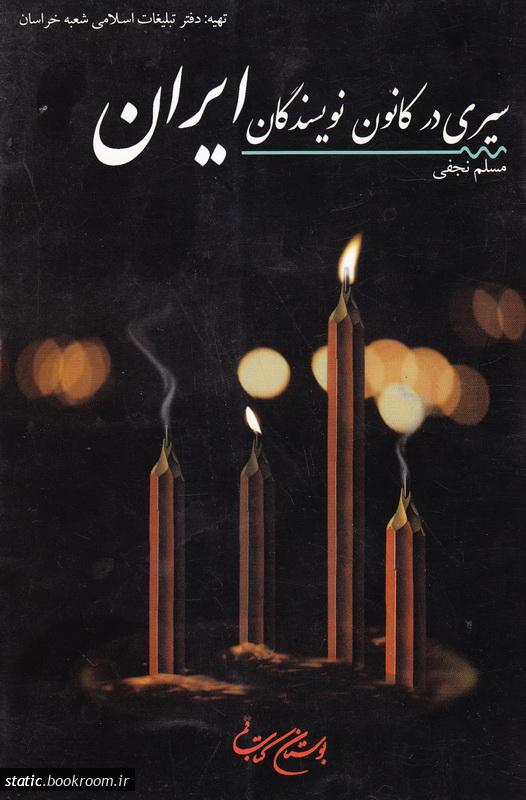 سیری در کانون نویسندگان ایران