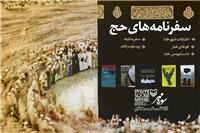 سفرنامه های حج در سوره مهر
