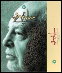 سایه سرو: مقالاتی در بزرگداشت استاد احمد مهدوی دامغانی