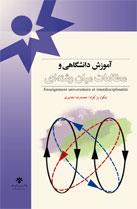 آموزش دانشگاهی و مطالعات میان رشته ای: چارچوبی برای تحلیل، اقدام و ارزیابی