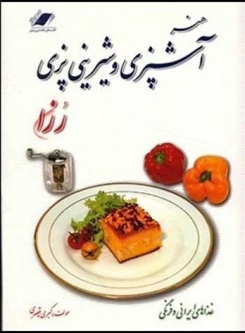 هنر آشپزی و شرینی پزی رزا