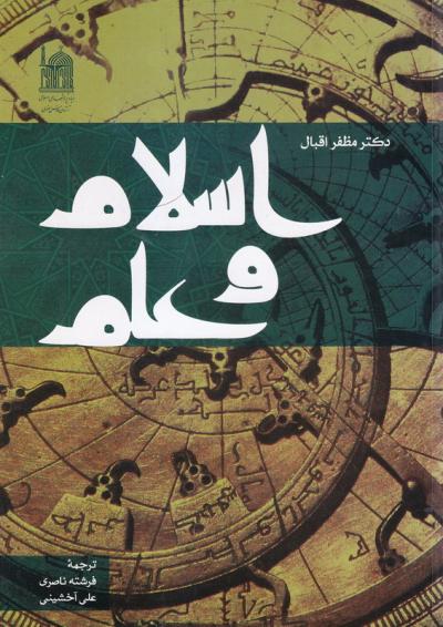 اسلام و علم