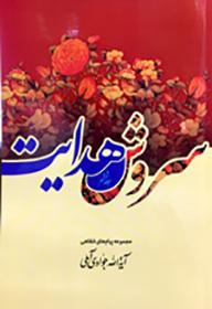 سروش هدایت (مجموعه پیامهای حضرت آیت الله جوادی آملی) - جلد ششم