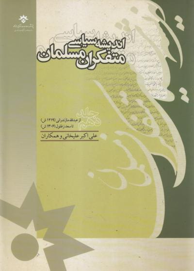اندیشه سیاسی متفکران مسلمان - جلد دهم
