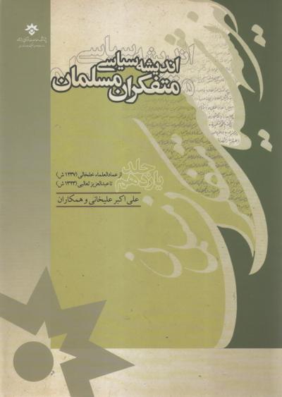 اندیشه سیاسی متفکران مسلمان - جلد یازدهم