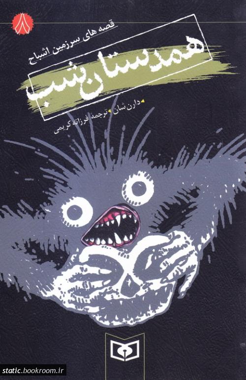 قصه های سرزمین اشباح 8: همدستان شب