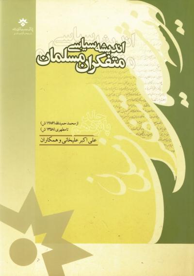 اندیشه سیاسی متفکران مسلمان - جلد پانزدهم