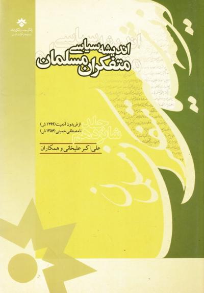 اندیشه سیاسی متفکران مسلمان - جلد شانزدهم